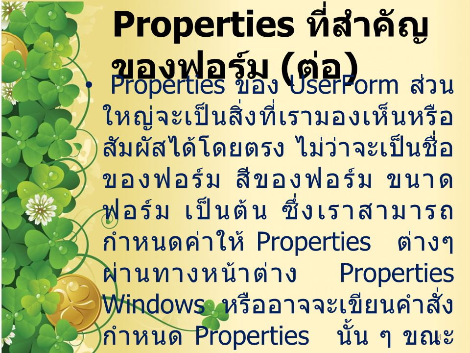 Properties ที่สำคัญของฟอร์ม (ต่อ)
