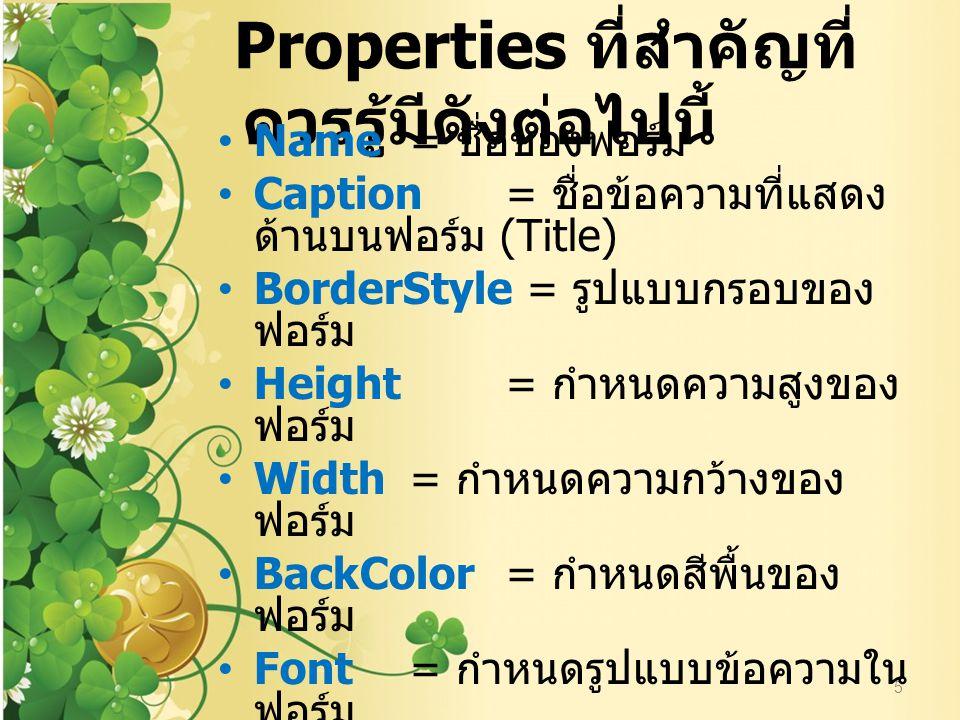 Properties ที่สำคัญที่ควรรู้มีดังต่อไปนี้