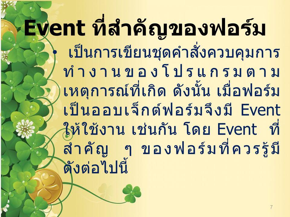 Event ที่สำคัญของฟอร์ม