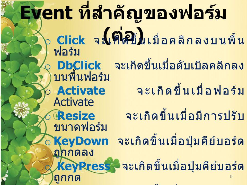 Event ที่สำคัญของฟอร์ม (ต่อ)