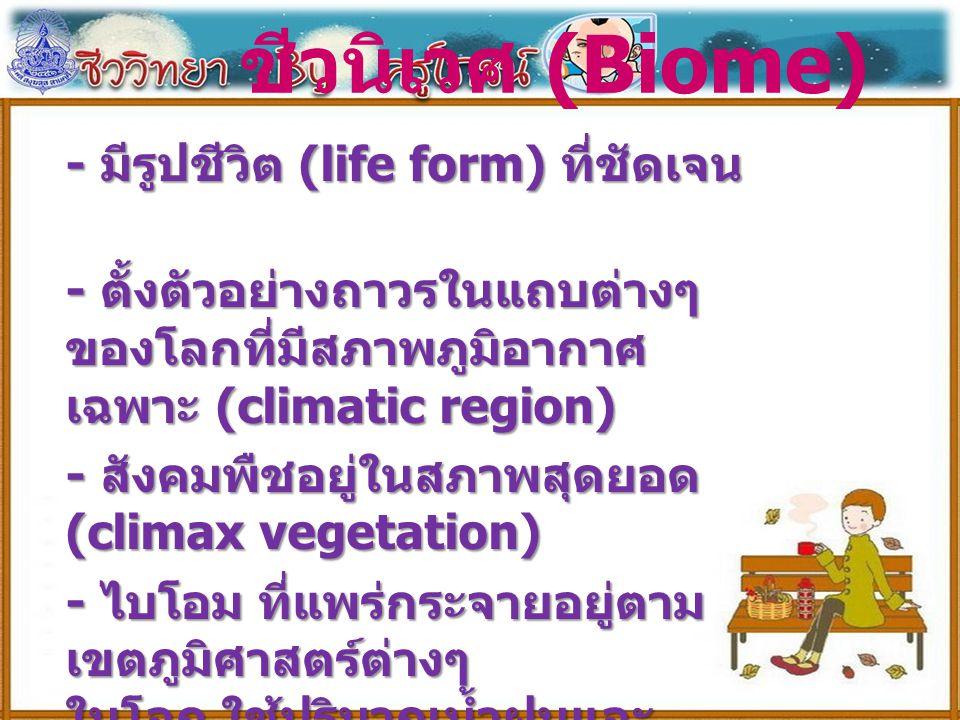ชีวนิเวศ (Biome) - มีรูปชีวิต (life form) ที่ชัดเจน