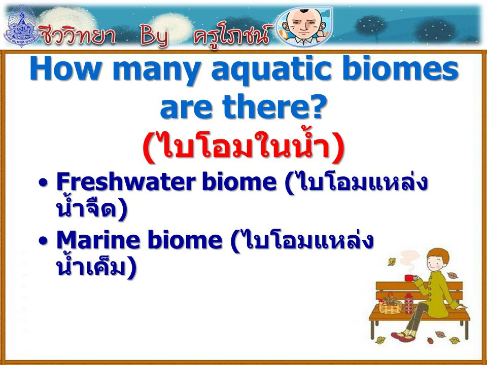 How many aquatic biomes are there (ไบโอมในน้ำ)