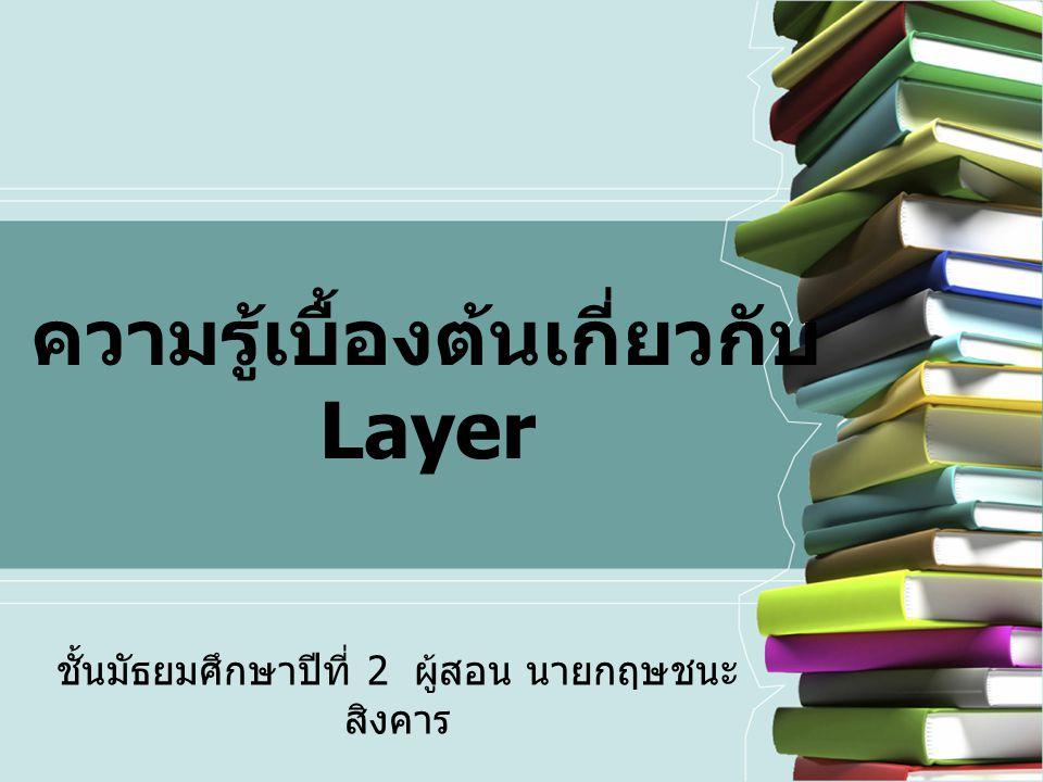 ความรู้เบื้องต้นเกี่ยวกับ Layer