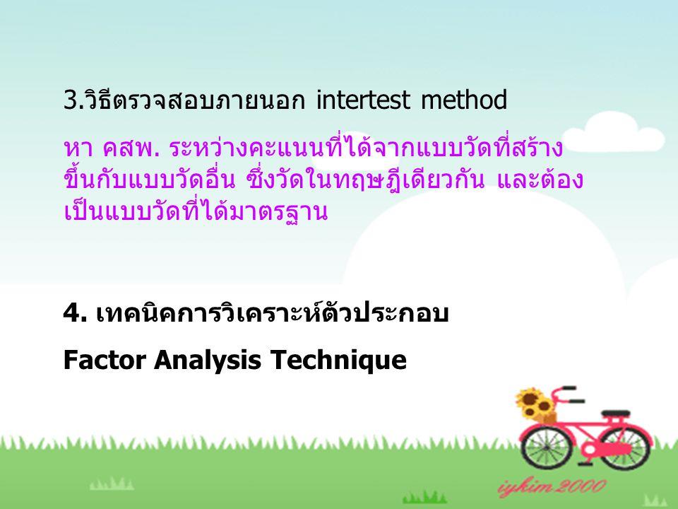 3.วิธีตรวจสอบภายนอก intertest method