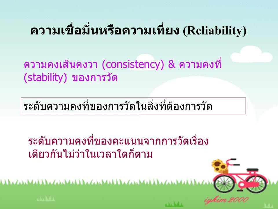 ความเชื่อมั่นหรือความเที่ยง (Reliability)