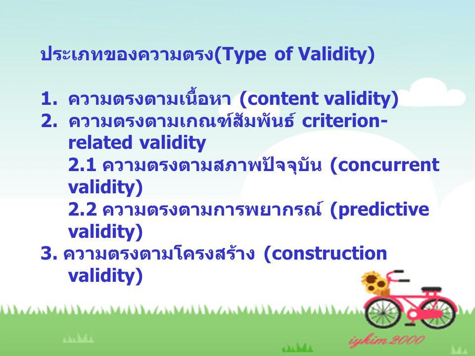 ประเภทของความตรง(Type of Validity)