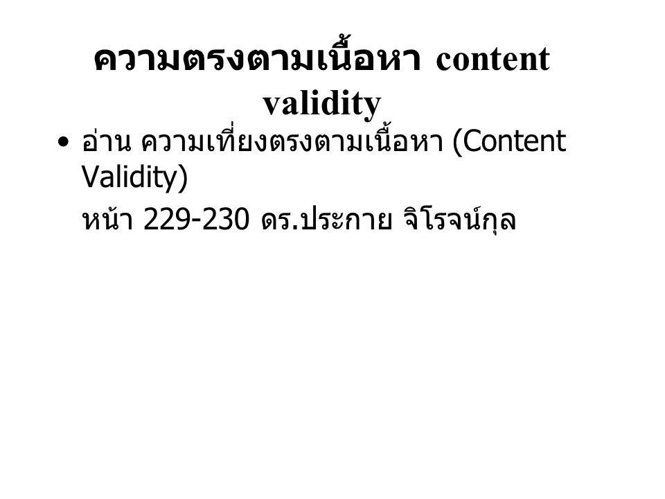 ความตรงตามเนื้อหา content validity