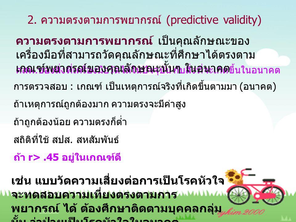 2. ความตรงตามการพยากรณ์ (predictive validity)