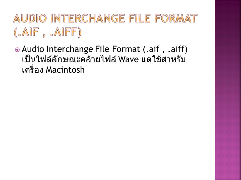 Audio Interchange File Format (.aif , .aiff)