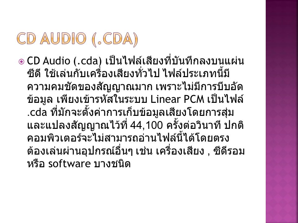 CD Audio (.cda)