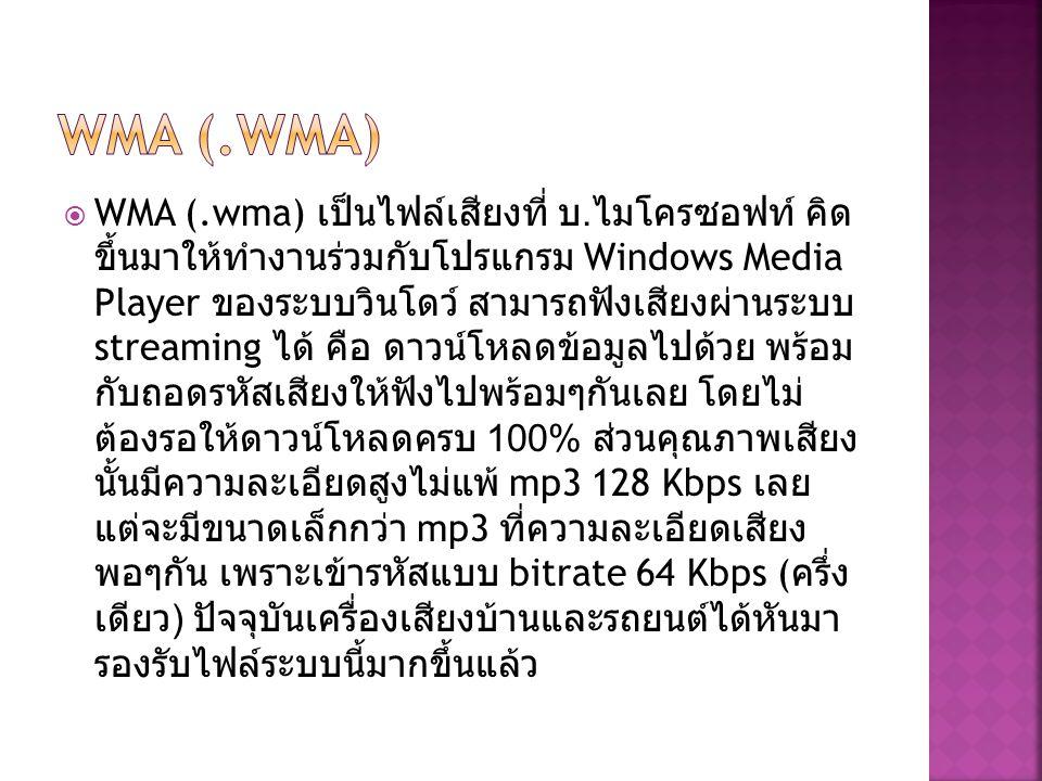 WMA (.wma)
