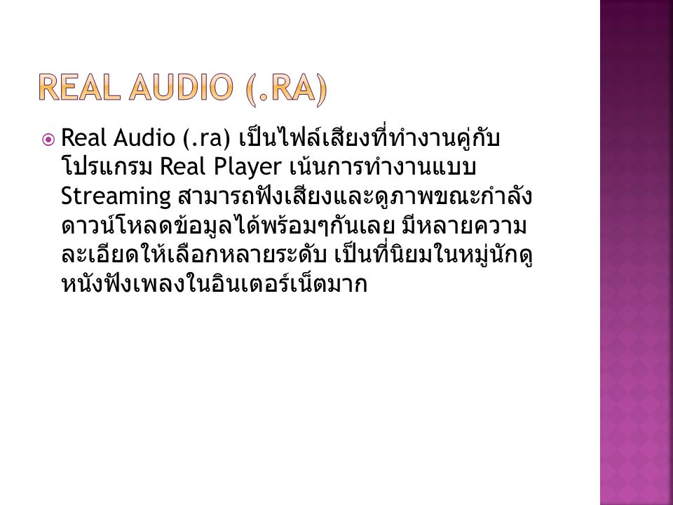 Real Audio (.ra)