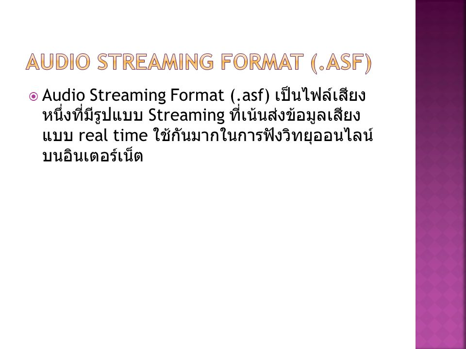 Audio Streaming Format (.asf)