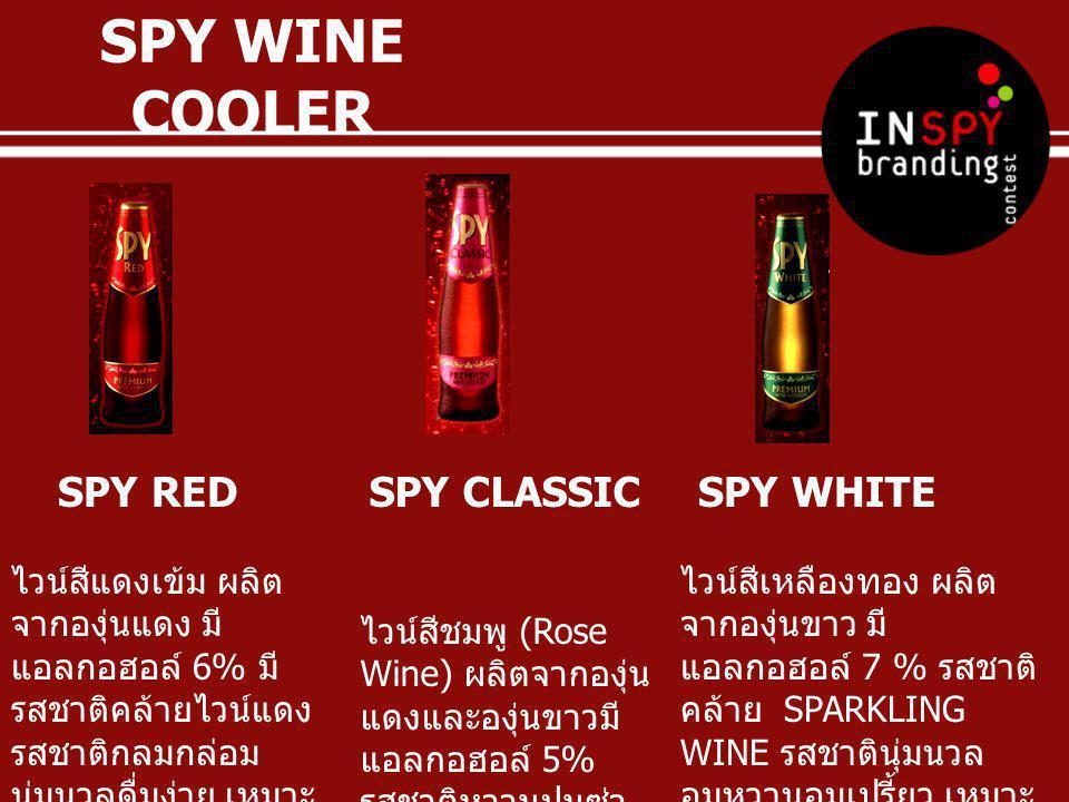 SPY WINE COOLER SPY RED SPY CLASSIC SPY WHITE
