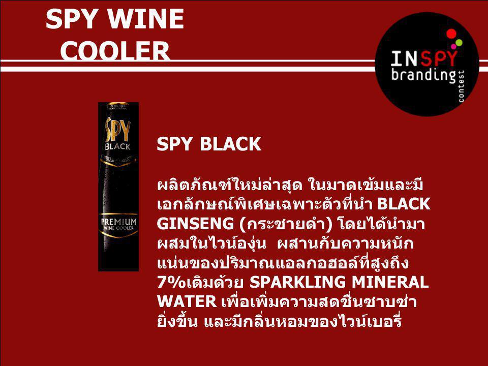 SPY WINE COOLER SPY BLACK