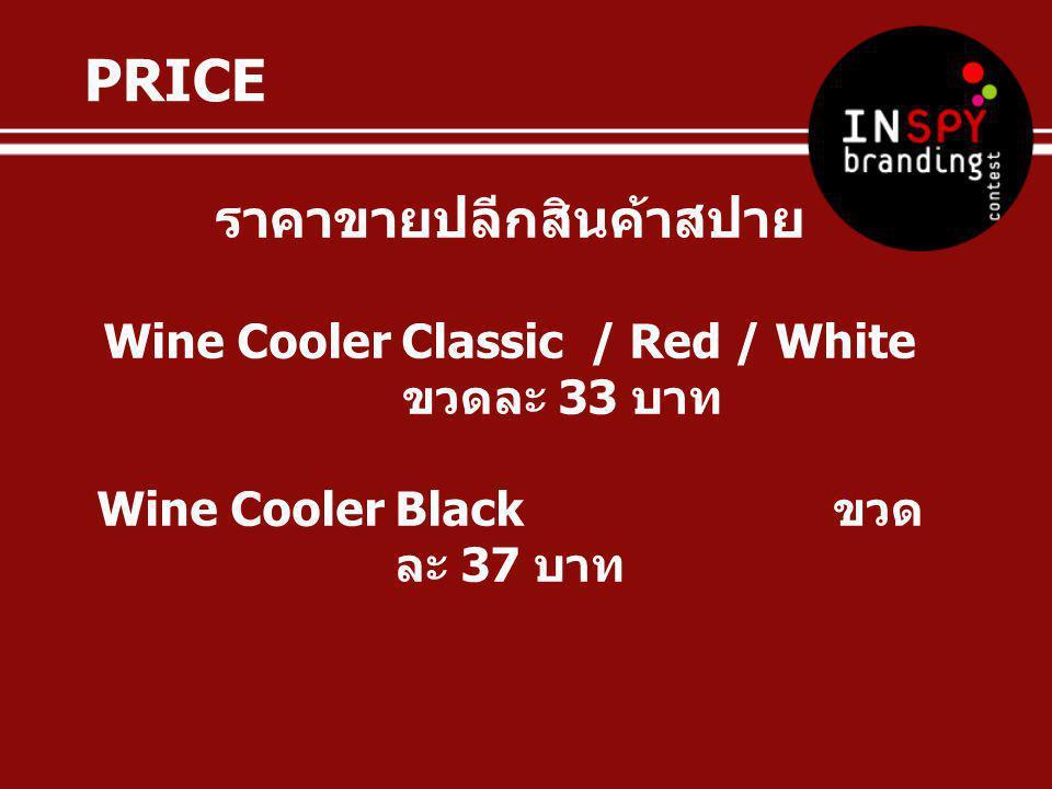 PRICE ราคาขายปลีกสินค้าสปาย Wine Cooler Classic / Red / White ขวดละ 33 บาท Wine Cooler Black ขวดละ 37 บาท.
