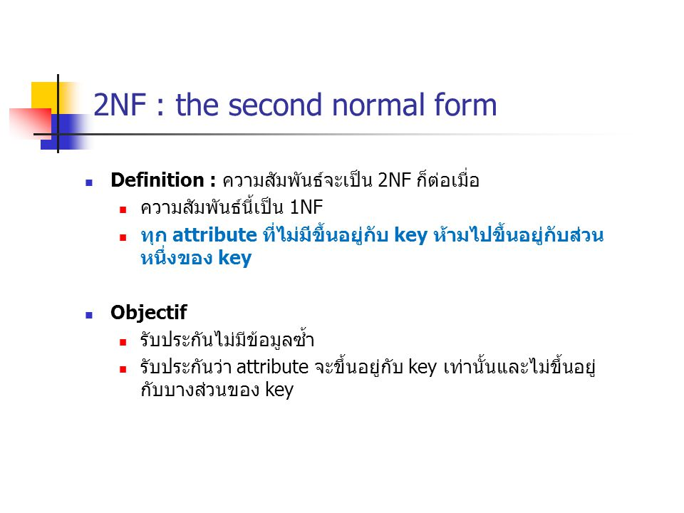 2NF : the second normal form