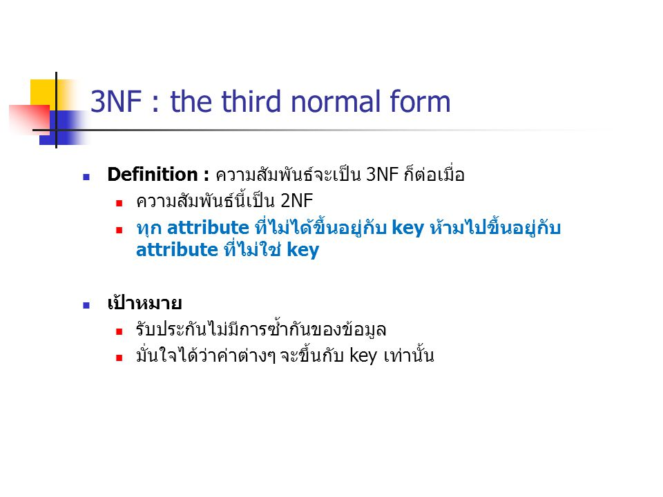 3NF : the third normal form