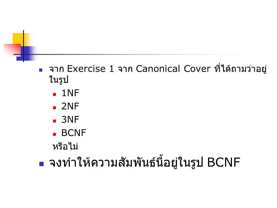 จงทำให้ความสัมพันธ์นี้อยู่ในรูป BCNF