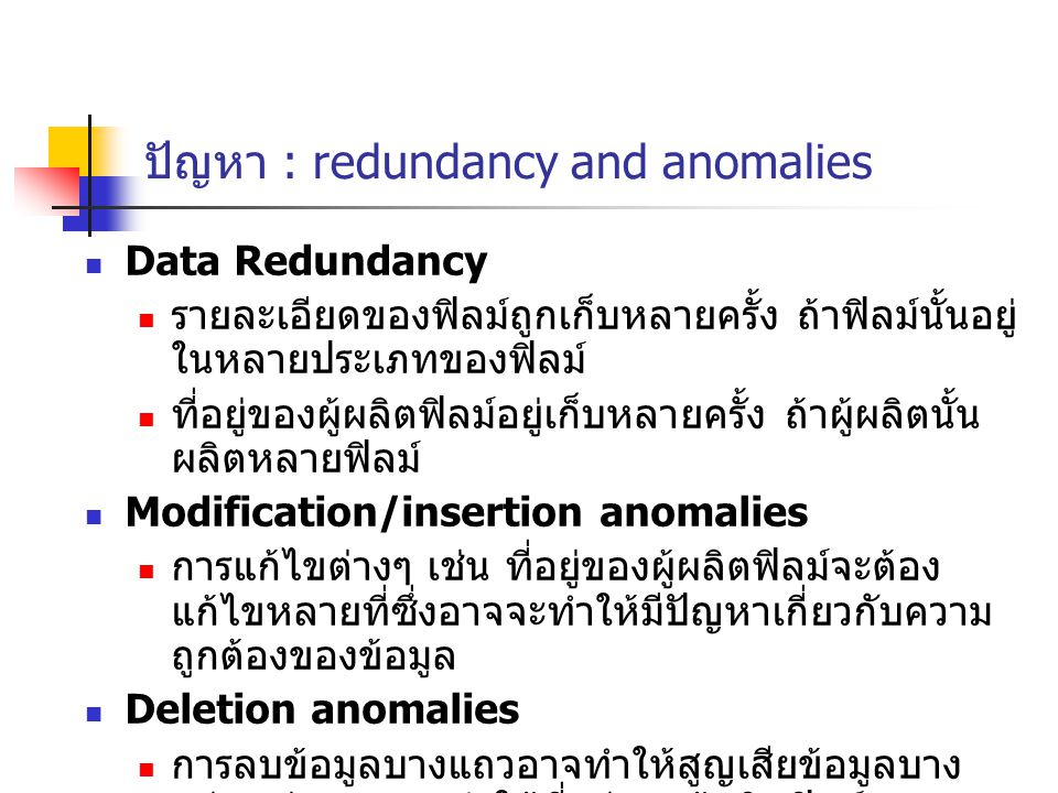 ปัญหา : redundancy and anomalies
