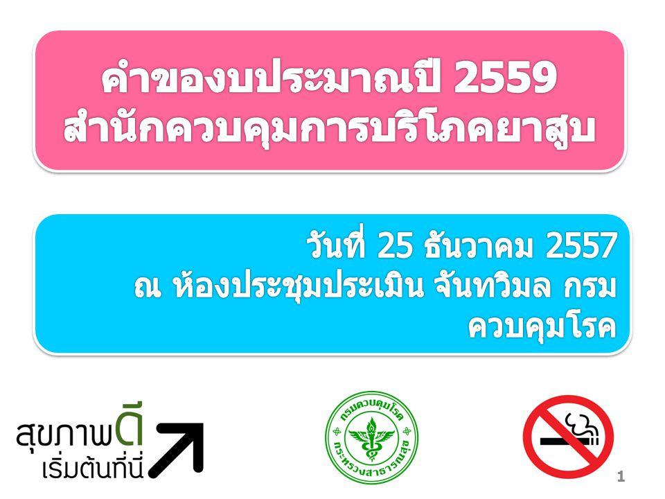สำนักควบคุมการบริโภคยาสูบ