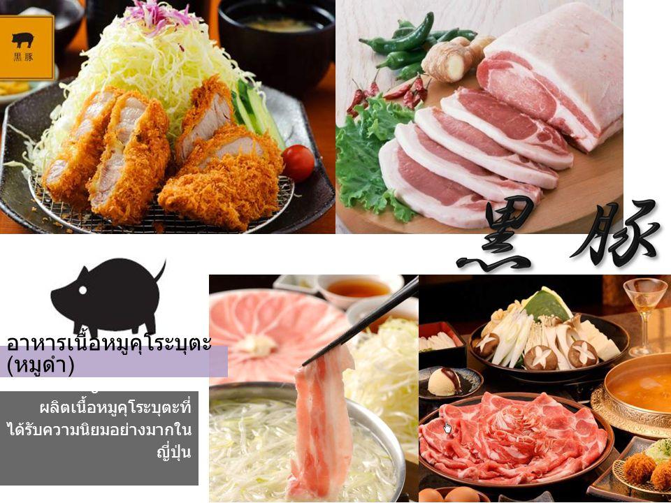 อาหารเนื้อหมูคุโระบุตะ (หมูดำ)