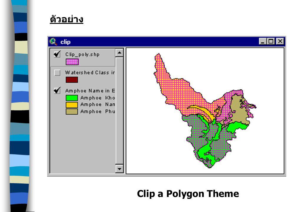 ตัวอย่าง Clip a Polygon Theme