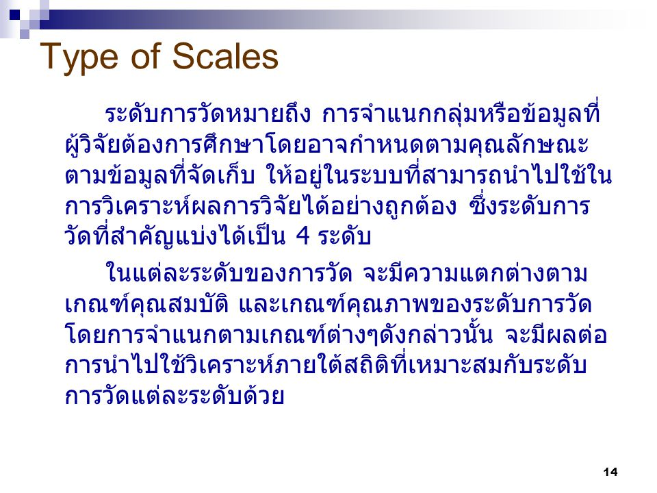 Type of Scales