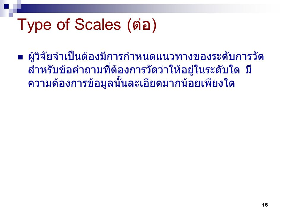 Type of Scales (ต่อ)