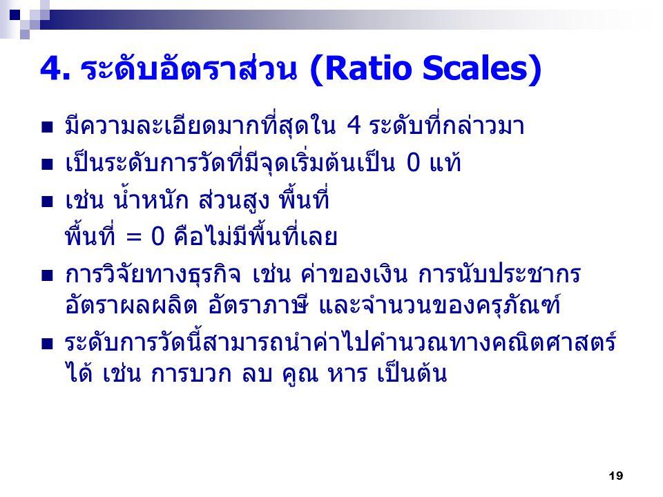 4. ระดับอัตราส่วน (Ratio Scales)