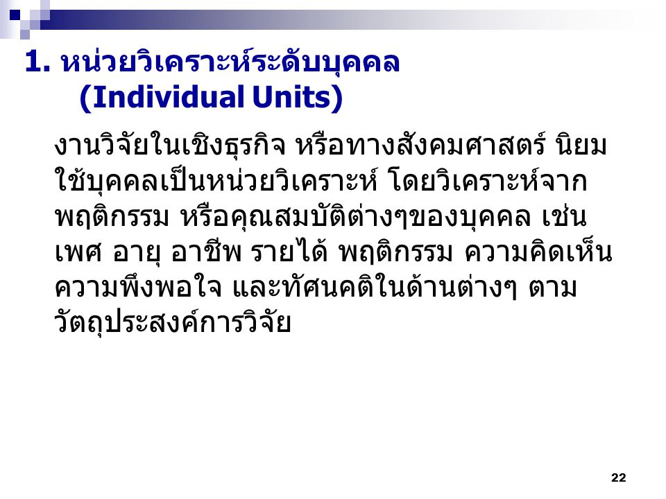 1. หน่วยวิเคราะห์ระดับบุคคล (Individual Units)
