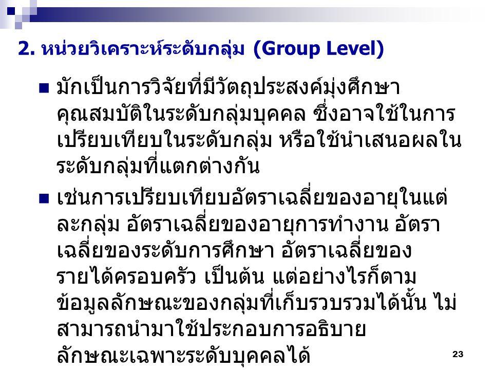 2. หน่วยวิเคราะห์ระดับกลุ่ม (Group Level)