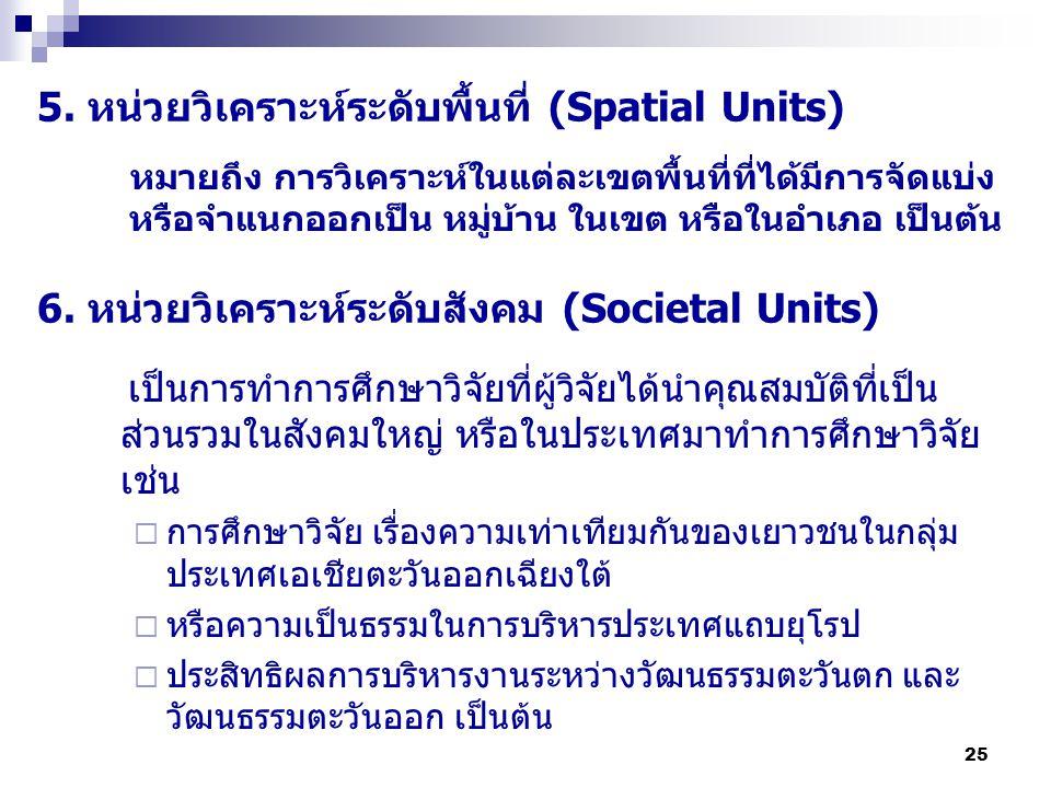 5. หน่วยวิเคราะห์ระดับพื้นที่ (Spatial Units)
