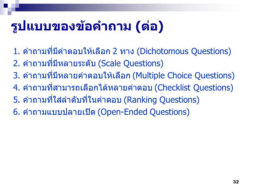 รูปแบบของข้อคำถาม (ต่อ)