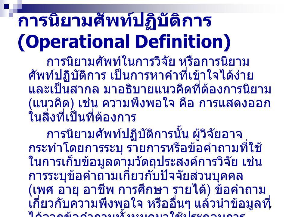 การนิยามศัพท์ปฏิบัติการ (Operational Definition)