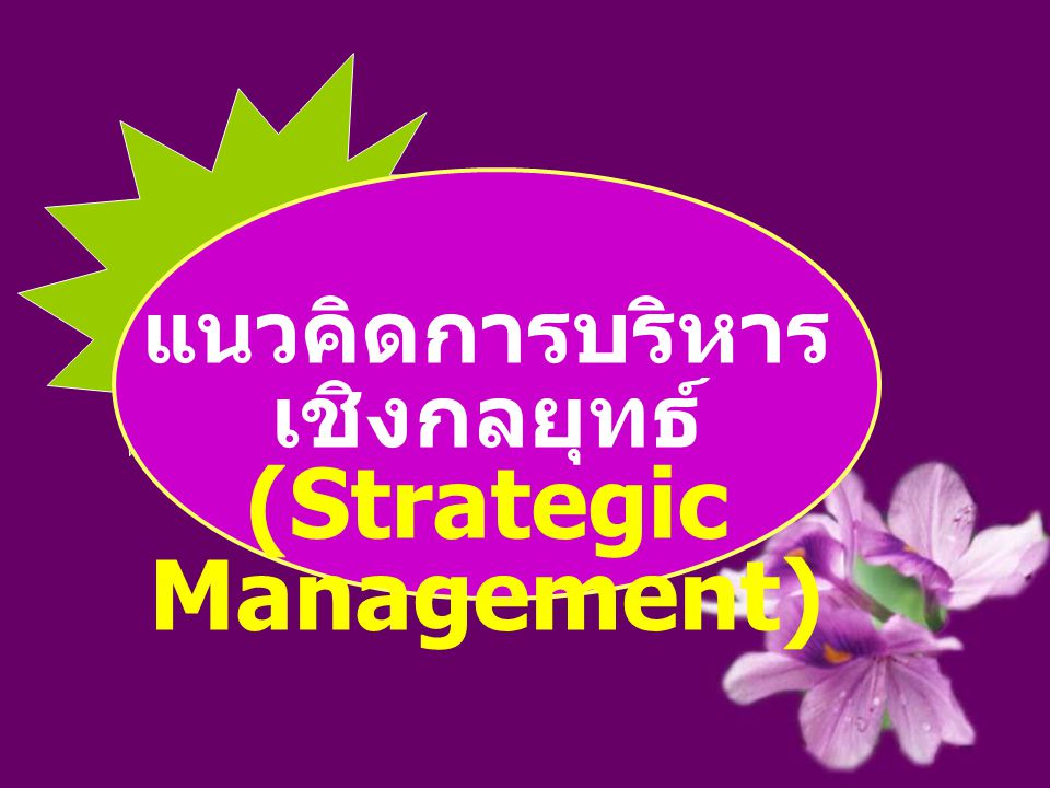 แนวคิดการบริหารเชิงกลยุทธ์(Strategic Management)