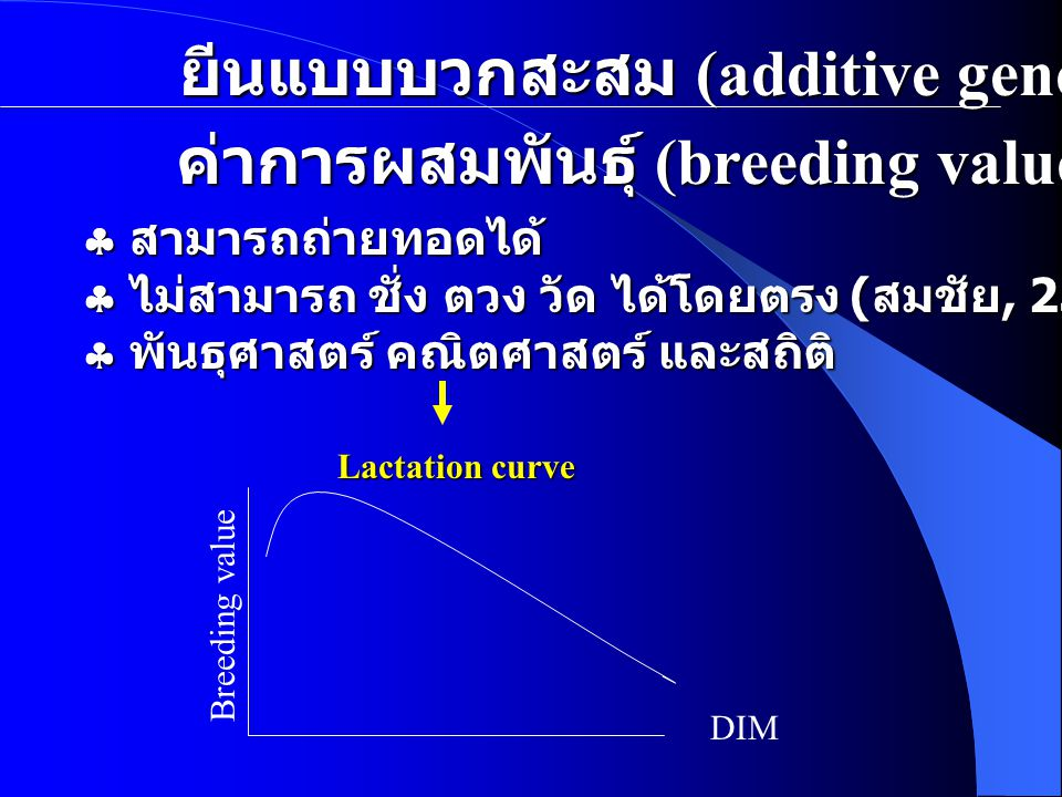 ยีนแบบบวกสะสม (additive gene) ค่าการผสมพันธุ์ (breeding value)