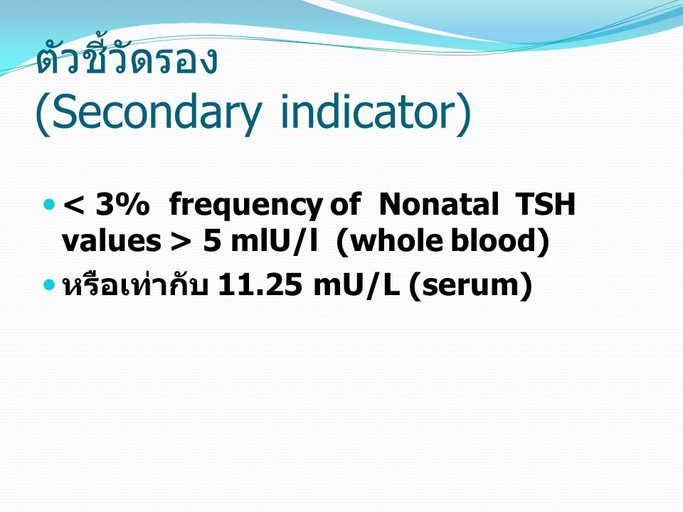 ตัวชี้วัดรอง (Secondary indicator)