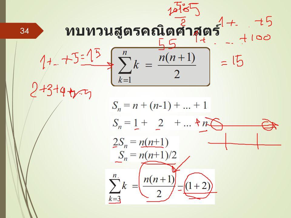 ทบทวนสูตรคณิตศาสตร์