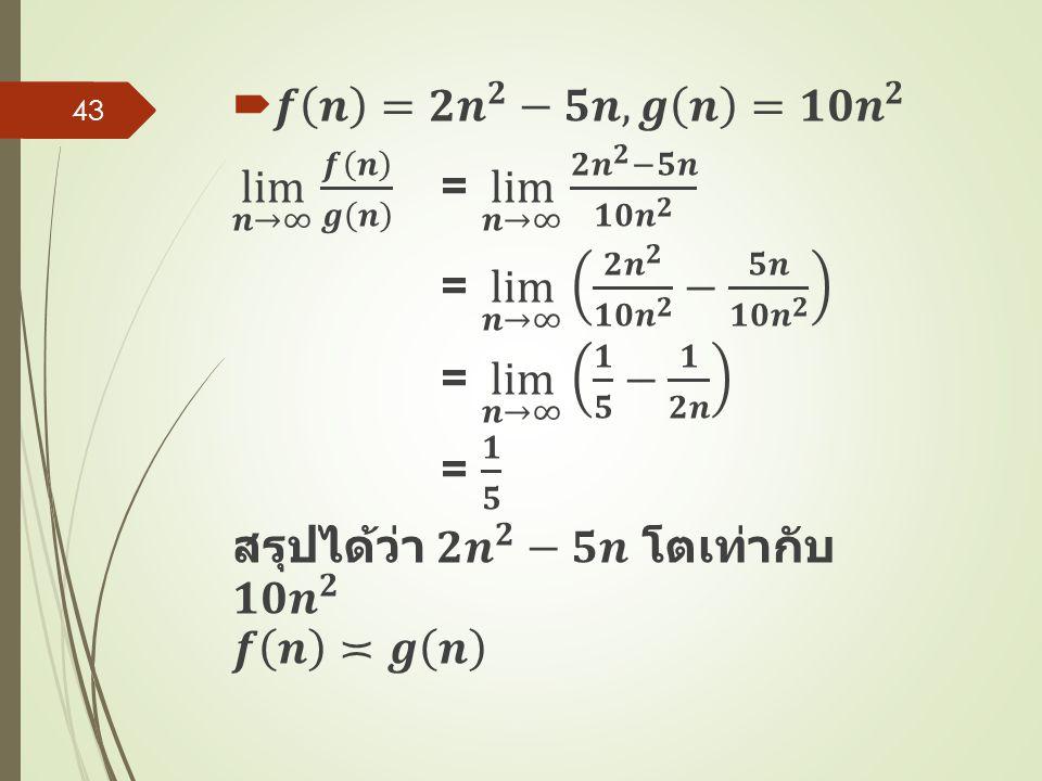 𝒇 𝒏 = 𝟐𝒏 𝟐 −𝟓𝒏, 𝒈 𝒏 = 𝟏𝟎𝒏 𝟐 lim 𝒏→∞ 𝒇 𝒏 𝒈 𝒏 = lim 𝒏→∞ 𝟐𝒏 𝟐 −𝟓𝒏 𝟏𝟎𝒏 𝟐. = lim 𝒏→∞ 𝟐𝒏 𝟐 𝟏𝟎𝒏 𝟐 − 𝟓𝒏 𝟏𝟎𝒏 𝟐.