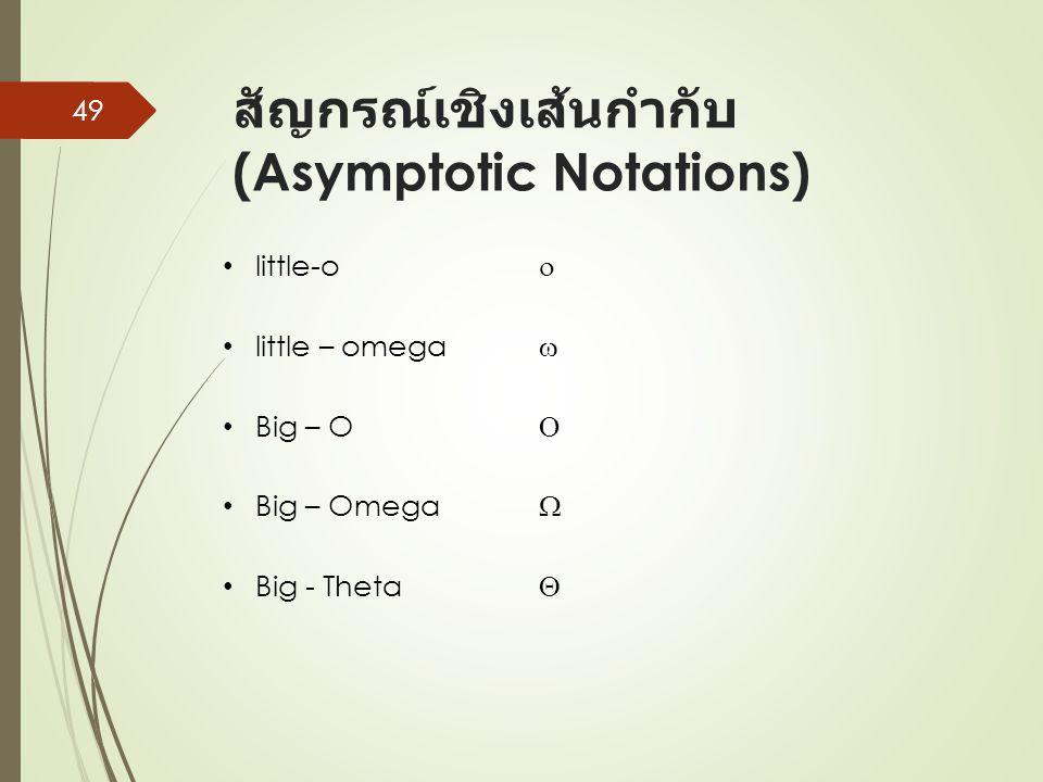 สัญกรณ์เชิงเส้นกำกับ (Asymptotic Notations)