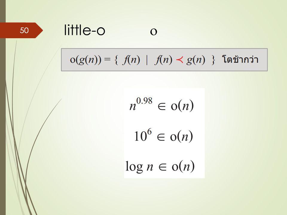 little-o 
