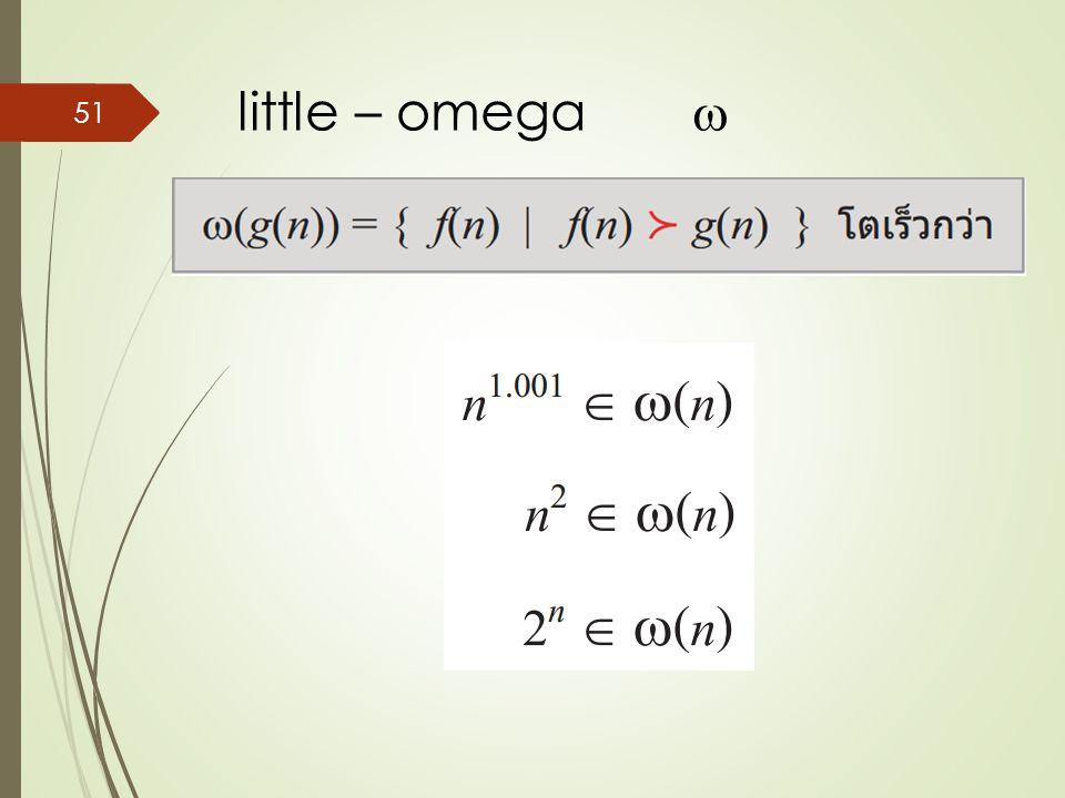 little – omega 