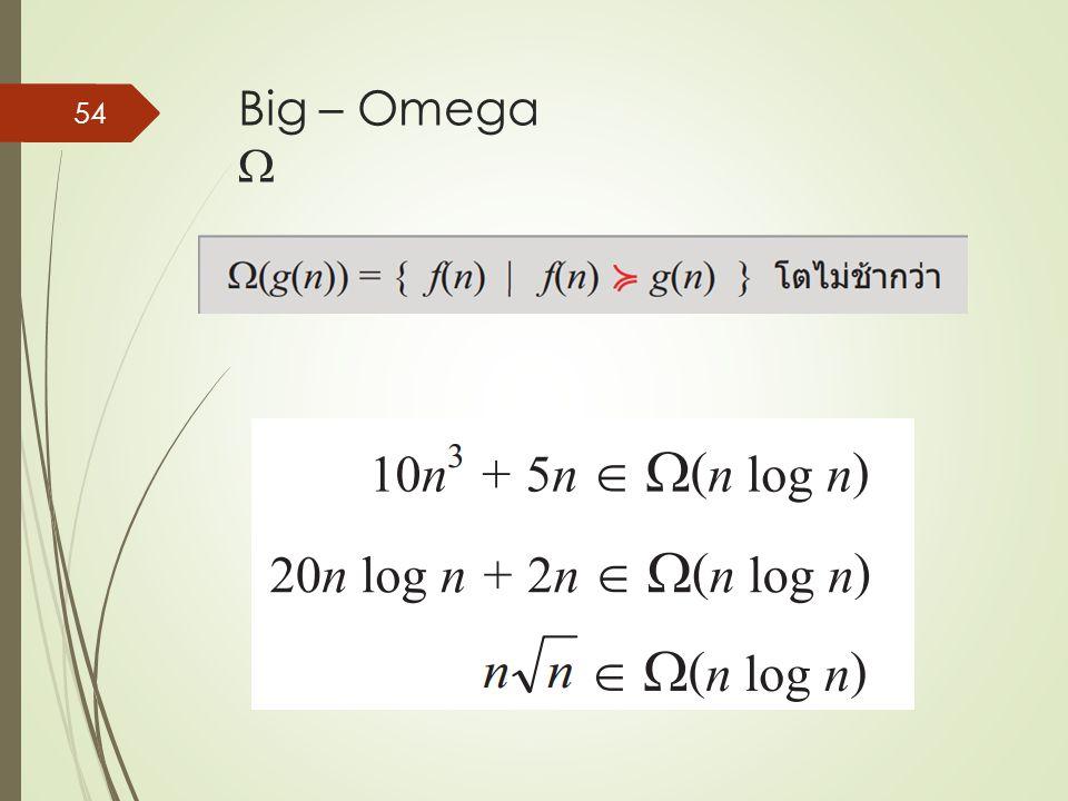 Big – Omega 
