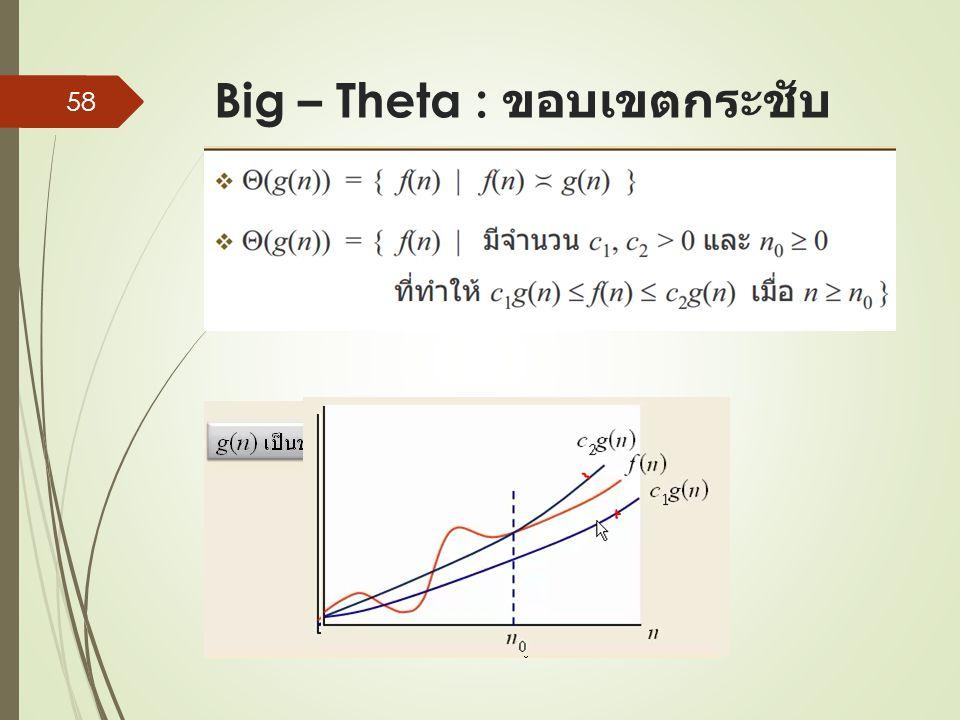 Big – Theta : ขอบเขตกระชับ