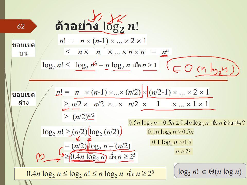 ตัวอย่าง log 𝟐 𝒏!