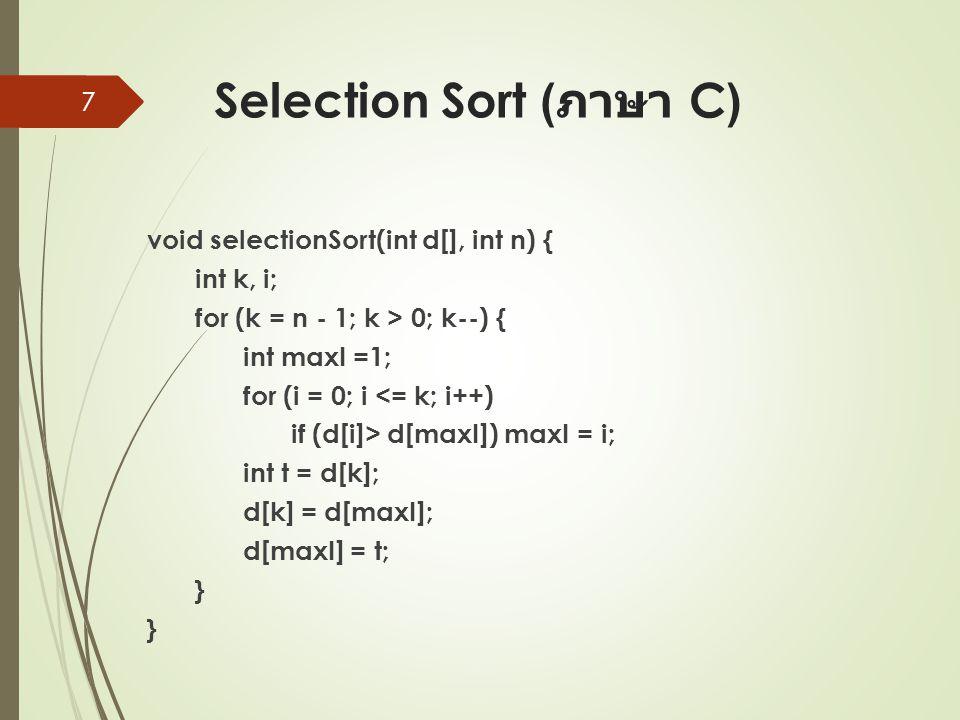 Selection Sort (ภาษา C)