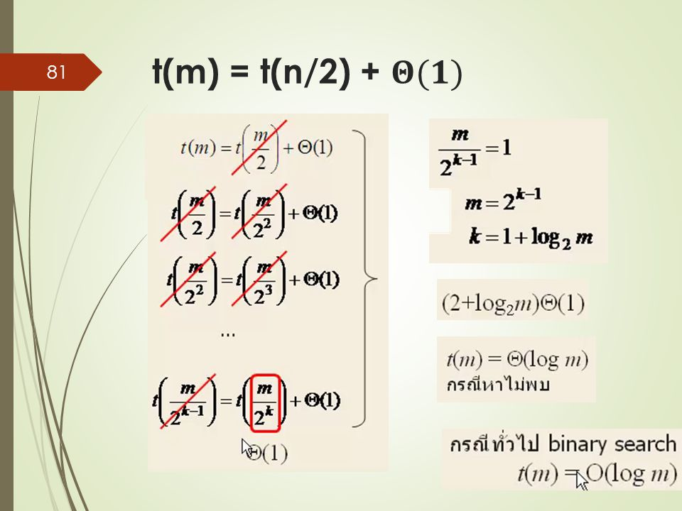 t(m) = t(n/2) + 𝚯(𝟏)