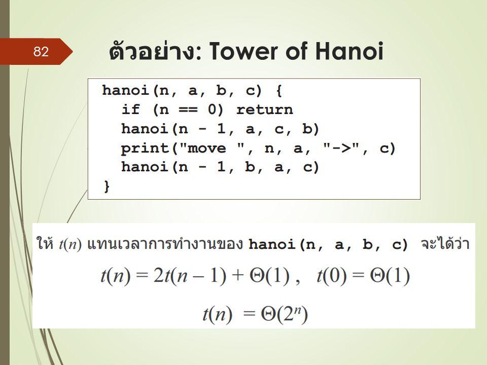 ตัวอย่าง: Tower of Hanoi