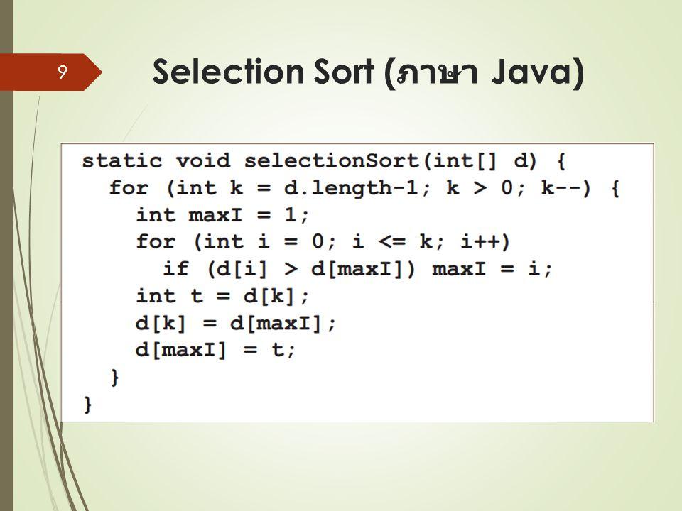 Selection Sort (ภาษา Java)